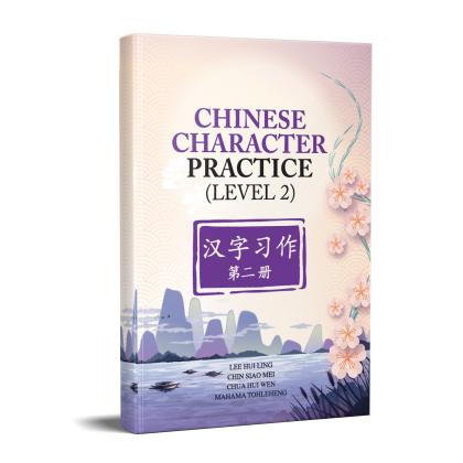CHINESE CHARACTER PRACTICE (LEVEL 2)